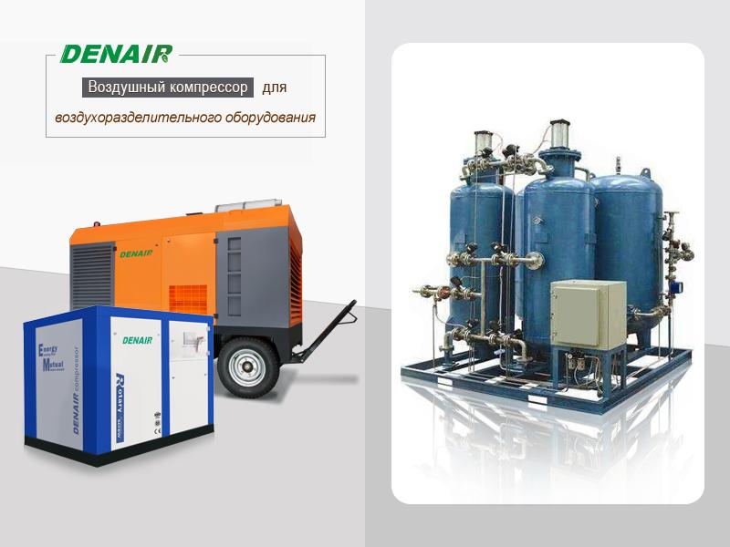 Воздушный компрессор для воздухоразделительного оборудования