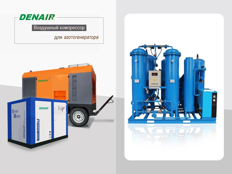 Воздушный компрессор для азотогенератора
